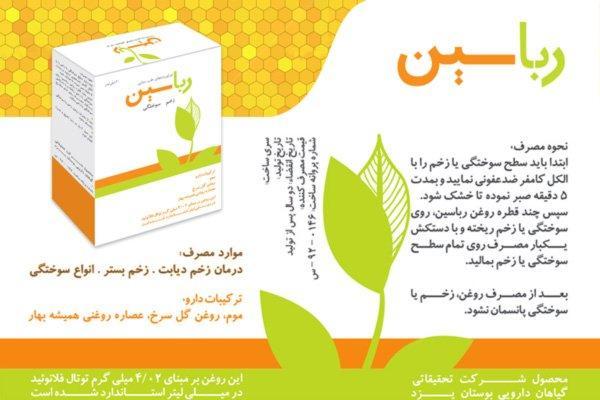 رباسین (داروی درمان سوختگی)